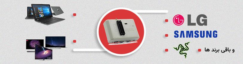 پروگرامر-RT809-در-ویژه-تعمیرات-تلویزیون-و-لپ-تاپ