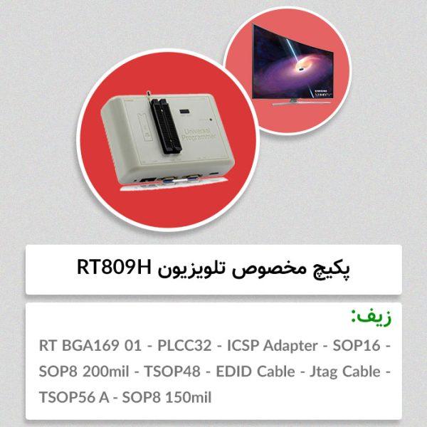 پکیچ-مخصوص-تلویزیون-RT809H
