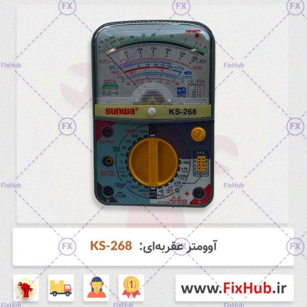آوومتر-عقربهای-KS-268