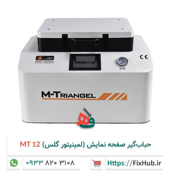 حباب گیر Laminating MT-12