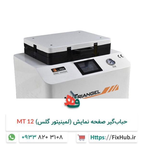 حبابگیر-صفحه-نمایش-(لمینیتور-گلس)-MT-12