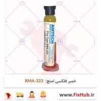 خمیر-فلکسی-امتچ-RMA-223