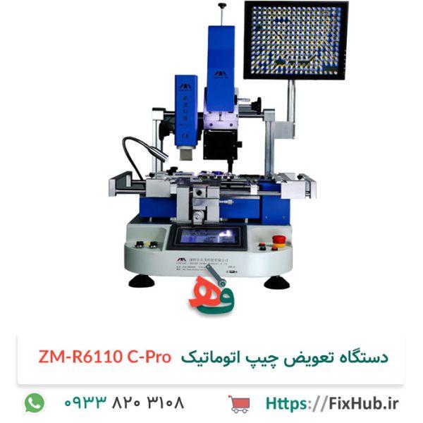 دستگاه-تعویض-چیپ-اتوماتیک-ZM-R6110-C-Pro-2