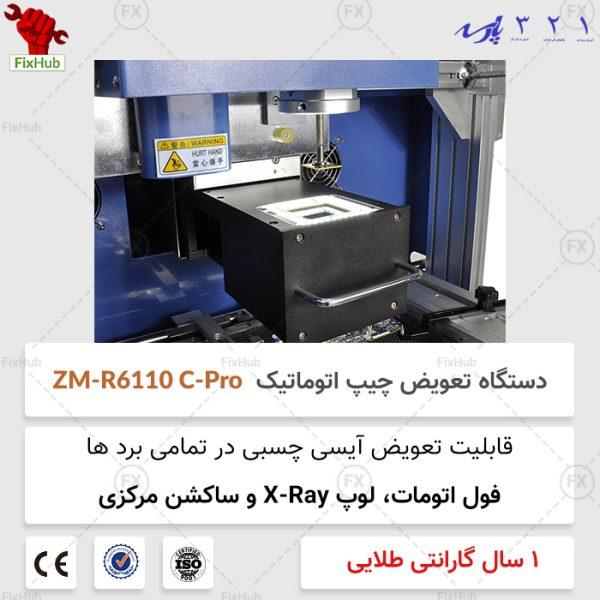 دستگاه تعویض چیپ اتوماتیک ZM-R6110 C-Pro