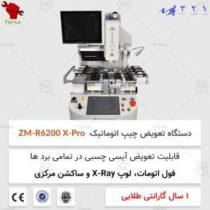 دستگاه تعویض چیپ اتوماتیک ZM-R6200 X-Pro