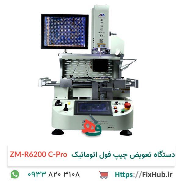 دستگاه-تعویض-چیپ-فول-اتوماتیک-ZM-R6200-C-Pro
