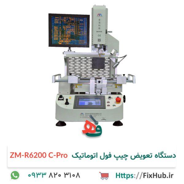 دستگاه-تعویض-چیپ-فول-اتوماتیک-ZM-R6200-C-Pro-2