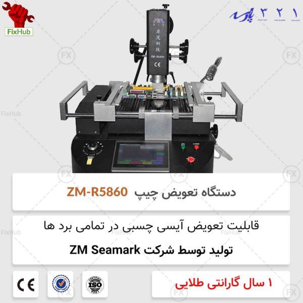 دستگاه تعویض چیپ BGA ZM-r5860