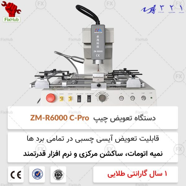 دستگاه تعویض چیپ ZM-6000 C-Pro