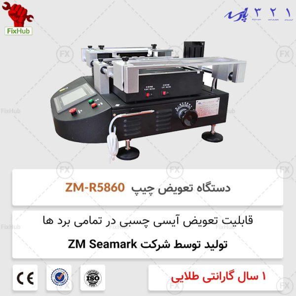 دستگاه تعویض چیپ ZM-R5860