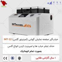 دستگاه حباب گیر گلس MT-12