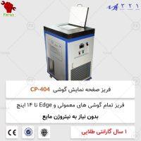 فریز صفحه نمایش گوشی CP-404