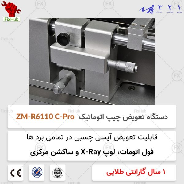 لوپ X-Ray دستگاه تعویض چیپ R6110