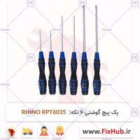 پک-پیچ-گوشتی-۶-تکه-RHINO-RPT6035-2