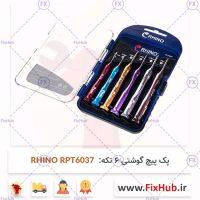 پک-پیچ-گوشتی-۶-تکه-RHINO-RPT6037-2