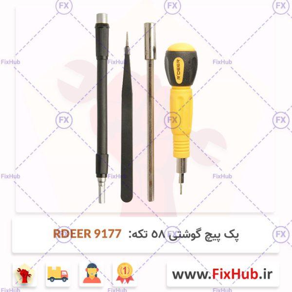 پک-پیچ-گوشتی-۵۸-تکه-RDEER-9177-2