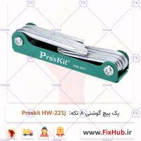 پک-پیچ-گوشتی-۸-تکه-Proskit hw-221-2