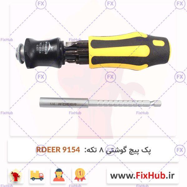 پک-پیچ-گوشتی-۸-تکه-RDEER-9154-2