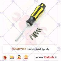 پک-پیچ-گوشتی-۸-تکه-RDEER-9154