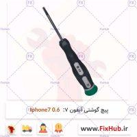 پیچ-گوشتی-آیفون-۷-Iphone7-0.6-