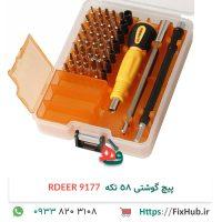 پیچ-گوشتی-۵۸-تکه-RDEER-9177-3-