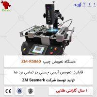 BGA ZM-R5860