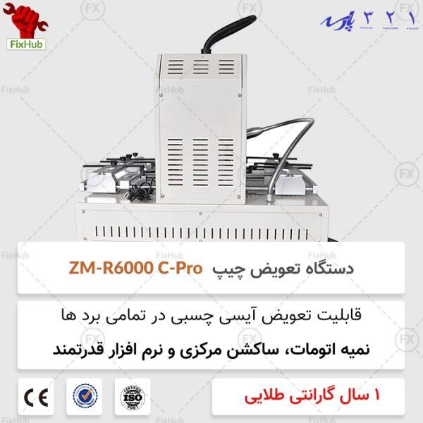 Bga Machin ZM-R6000
