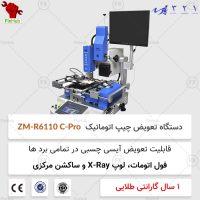 ZM-R6110 C-Pro