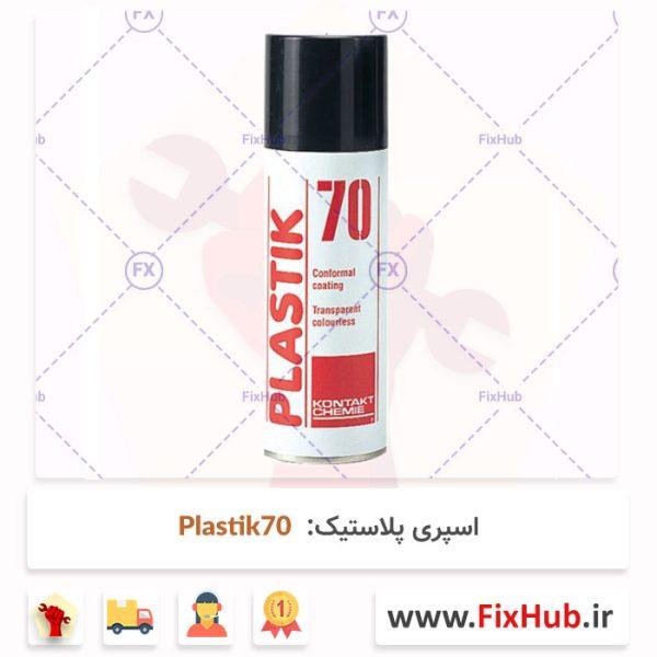 اسپری-پلاستیک-Plastik70