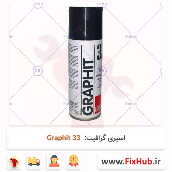 اسپری-گرافیت-Graphit-33