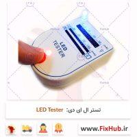 تستر-ال-ای-دی-LED-Tester
