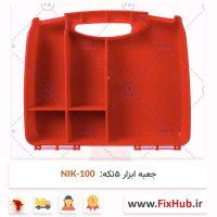 جعبه-ابزار-NIK-110-2