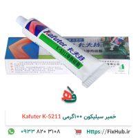 خمیر-سیلیکون-۱۰۰گرمی-Kafuter-K-5211