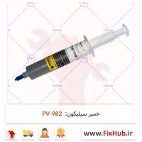 خمیر-سیلیکون---PV-982