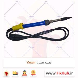 دسته-هیتر-Yaxun-2