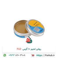 روغن-لحیم-۱۰-گرمی-FLD-