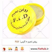 روغن-لحیم-۱۰-گرمی-FLD