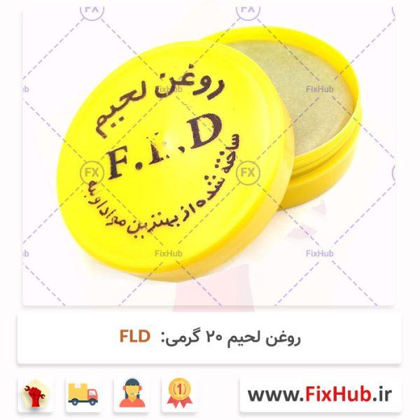 روغن-لحیم-۲۰-گرمی-FLD