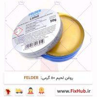 روغن-لحیم-۵۰-گرمی-FELDER-2