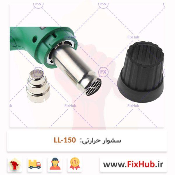 سشوار-حرارتی-LL-150-2
