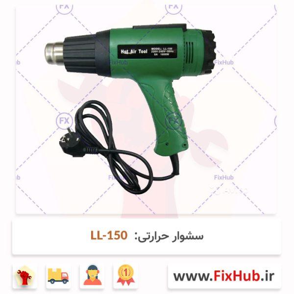 سشوار-حرارتی-LL-150