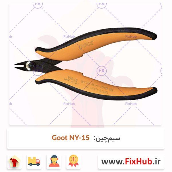 سیمچین-Goot-NY-15