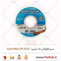 سیم-قلعکش-۱.۵-متری---Goot-Wick-CP-2515