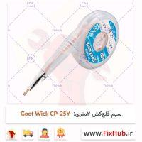 سیم-قلعکش-۲متری-Goot-Wick-CP-25Y