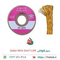 سیم-قلعکش-Solder-Wick-2mm-1.5M-