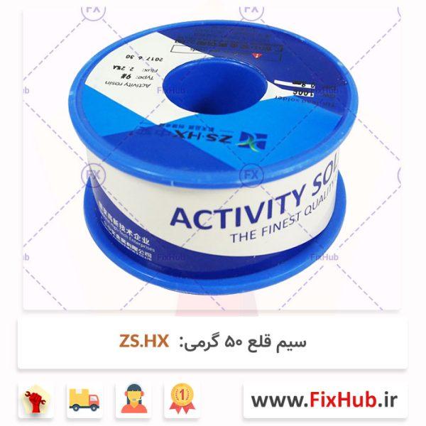سیم-قلع-۵۰-گرمی-ZS.HX
