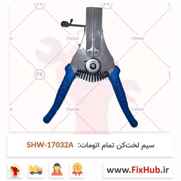 سیم-لختکن-تمام-اتومات---SHW-17032A-2
