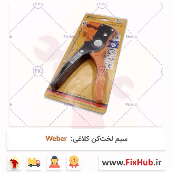 سیم-لختکن-کلاغی-Weber-2
