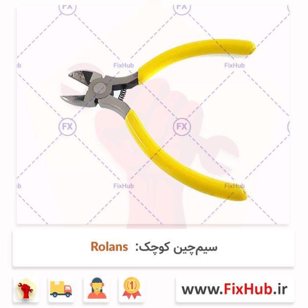 سیم-چین-کوچک-Rolans