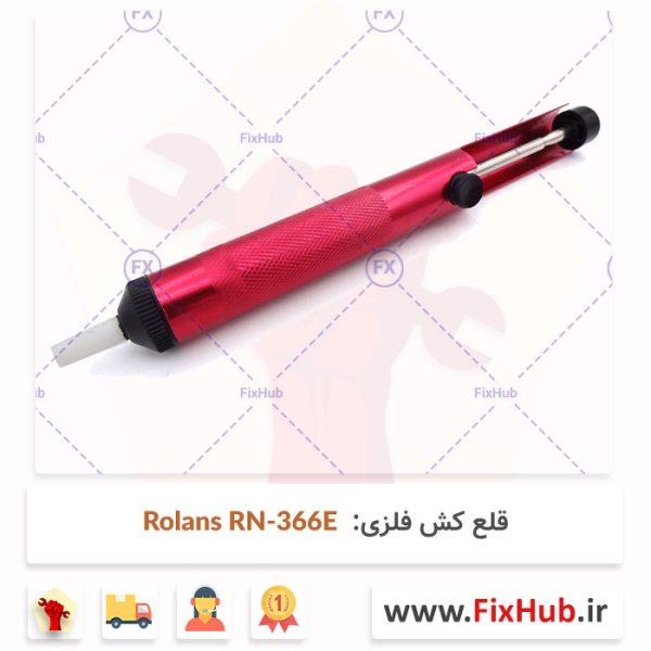 قلع-کش-فلزی---Rolans-RN-366E